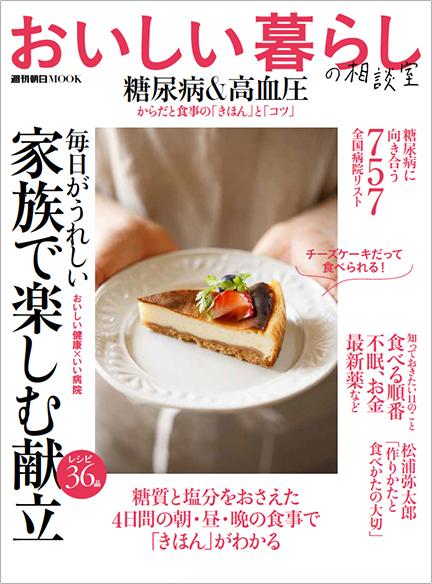 週刊朝日MOOK おいしい暮らしの相談室