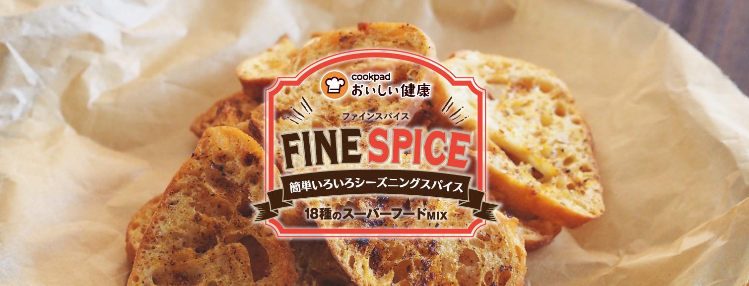 cookpad おいしい健康 ファインスパイス FINE SPICE 簡単いろいろシーズニングスパイス 18種のスーパーフードMIX