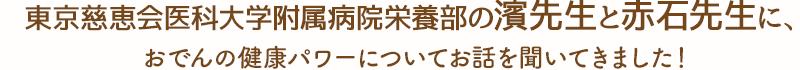 東京慈恵会医科大学附属病院栄養部の濱先生と赤石先生に、おでんの健康パワーについてお話を聞いてきました!