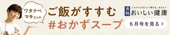 ワタナベマキさんの#おかずスープ