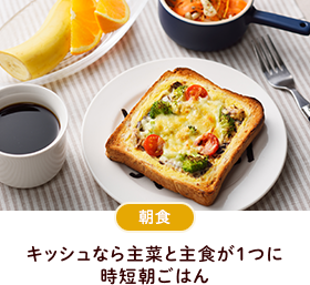 朝食 キッシュなら主菜と主食が1つに 時短朝ごはん