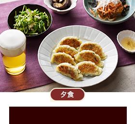 夕食 ごほうびにビールも楽しむなら 肉汁たっぷり餃子など工夫の料理