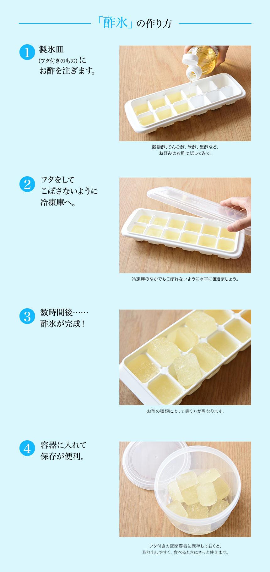酢氷(すごおり)の作り方