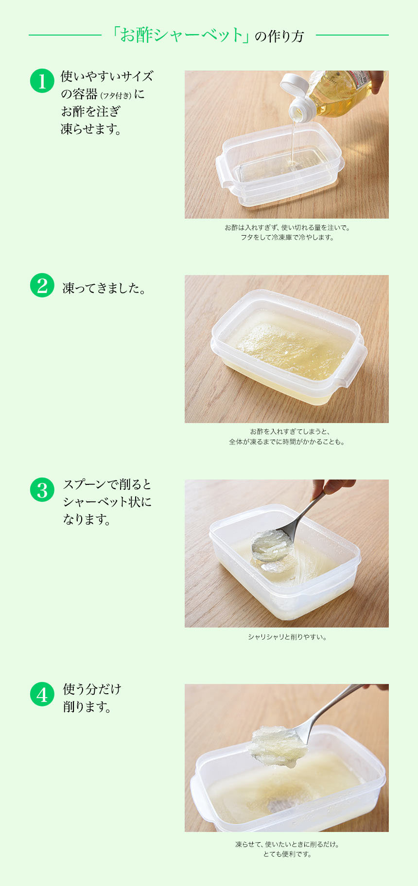 「お酢シャーベット」の作り方
