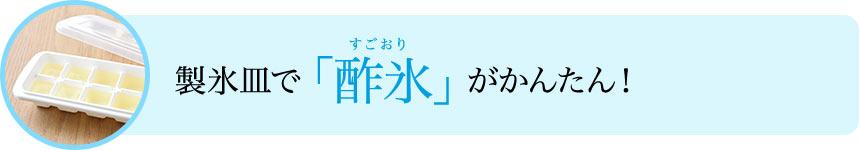 製氷皿で「酢氷(すごおり)」がかんたん!