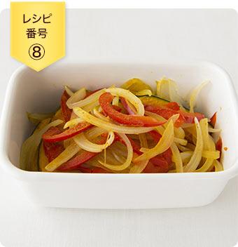 カレー風味の野菜マリネ