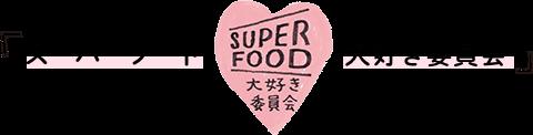 スーパーフード大好き委員会 SUPER FOOD大好き委員会
