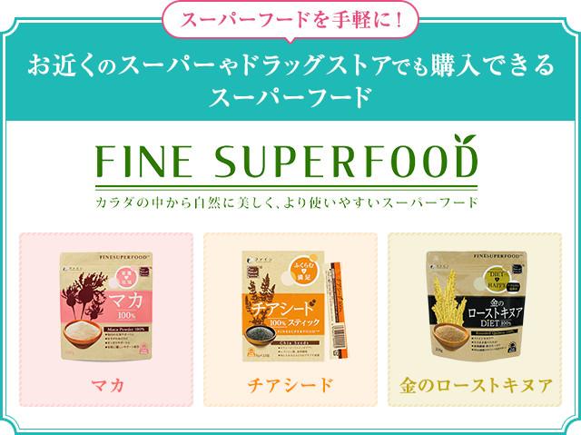スーパーフードを手軽に!お近くのスーパーやドラッグストアでも購入できるスーパーフード。FINE SUPERFOOD